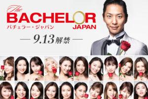 『バチェラー・ジャパン』シーズン3