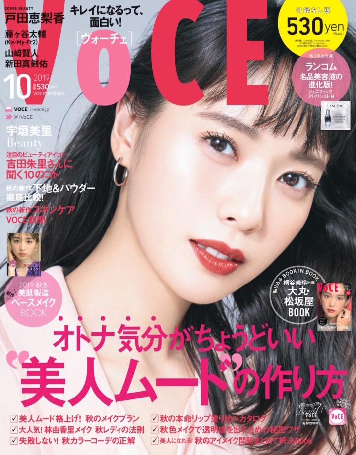 戸田恵梨香/VOCE10月号表紙(付録なし「増刊」)