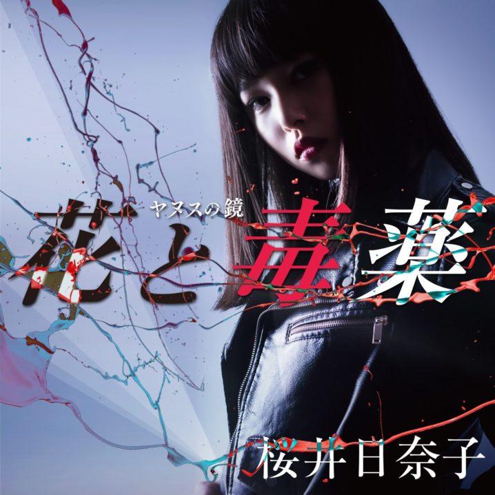 桜井日奈子/ドラマ「ヤヌスの鏡」主題歌「花と毒薬」