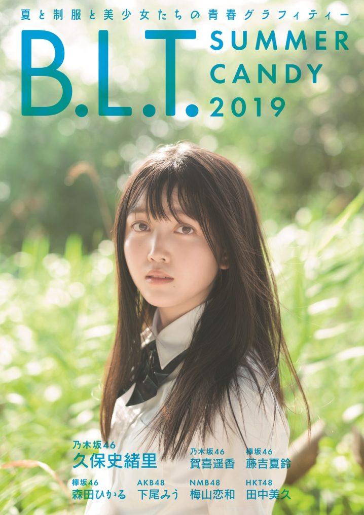 久保史緒里(乃木坂46)/「B.L.T. SUMMER CANDY 2019」