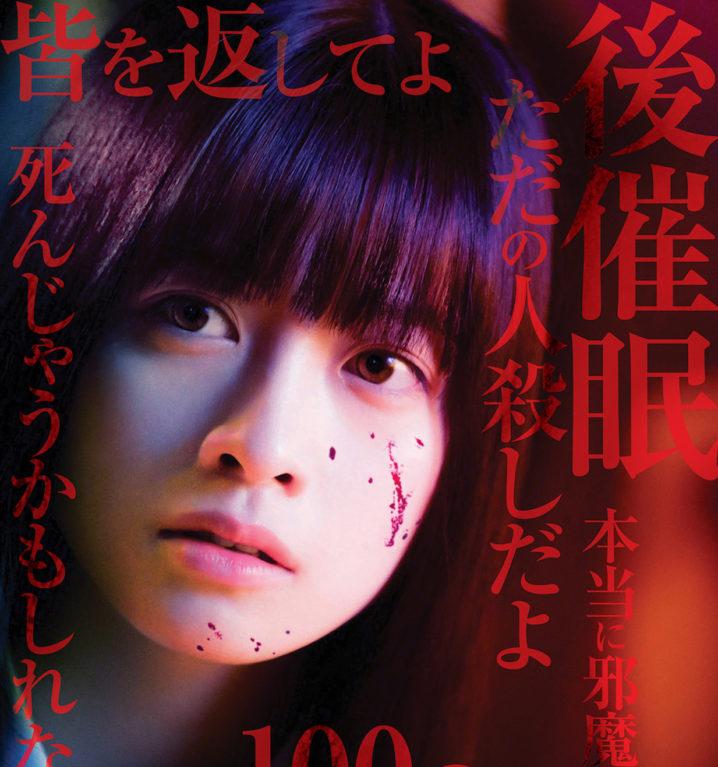 橋本環奈主演!『シグナル100』実写映画化