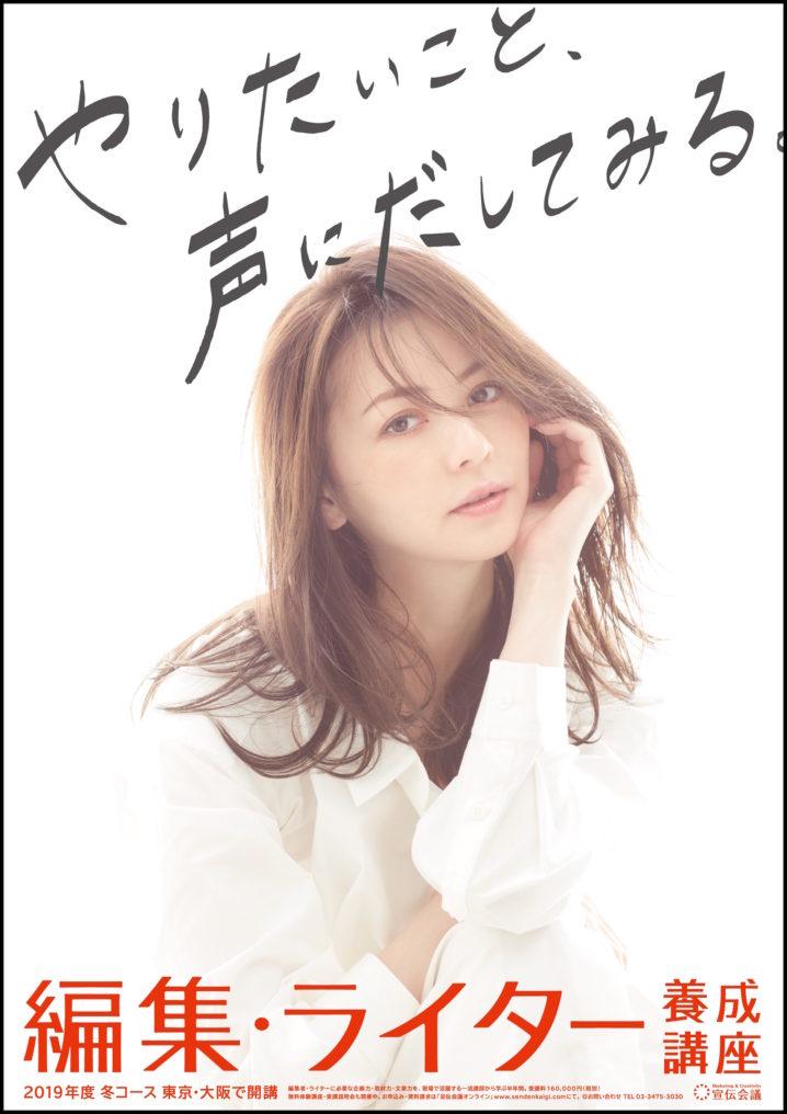 香里奈/宣伝会議「編集・ライター養成講座」の新イメージキャラクター