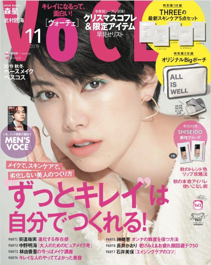 森星/VOCE11月号 表紙