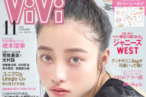 橋本環奈、 ViVi表紙
