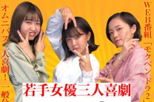 女優・碓井玲菜、寺本莉緒、秋谷百音出演の3人舞台公演「百演」