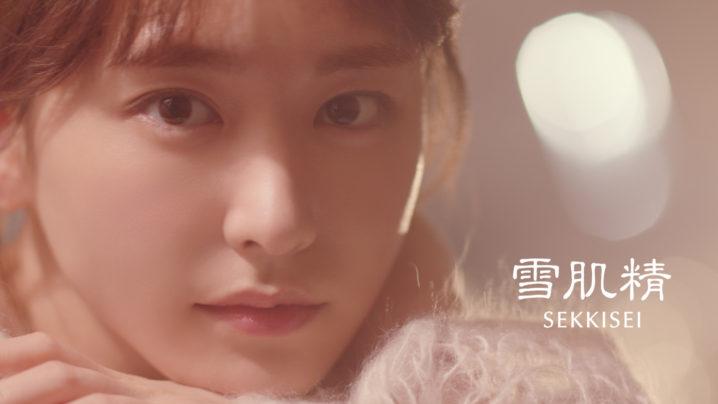 新垣結衣、艶めく表情で魅せる!「雪肌精 エッセンシャル スフレ」新CM