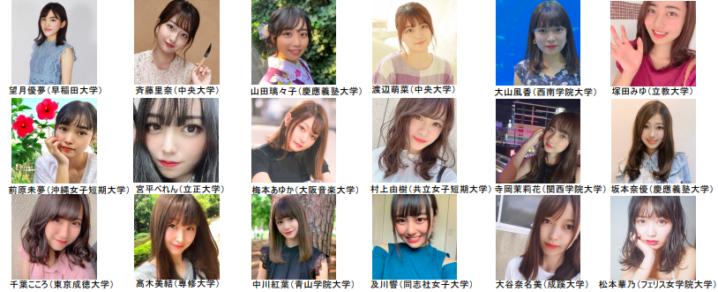 日本一かわいい大学新入生が決定する「FRESH CAMPUS CONTEST 2019」ファイナリスト