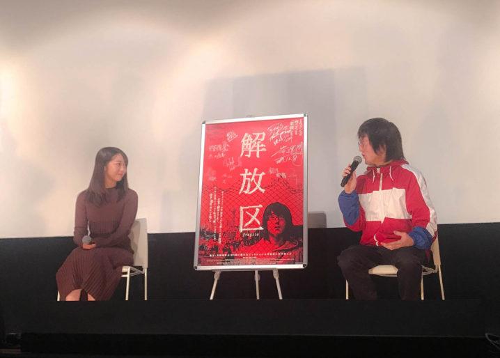 峯岸 みなみ・太田信吾監督/映画『解放区』テアトル新宿イベント(2019年10月23日)