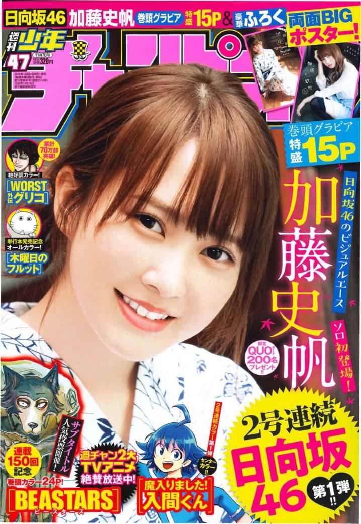 日向坂46のビジュアルエース・加藤史帆、「週刊少年チャンピオン」の表紙