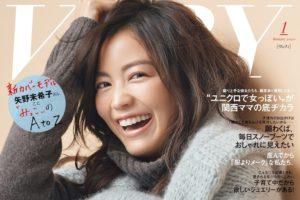 矢野未希子 表紙「VERY」1月号<通常版>