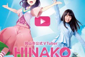 """桜井日奈子、VTuber""""HINAKO""""として地元・岡山の魅力を紹介したムービー"""