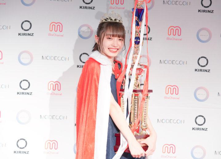 ひいな「MODECON A/W インフルエンサー 2019」グランプリ(2019年11月24日、東京・原宿ベルエポック美容専門学校 第2校舎イベントホールにて)