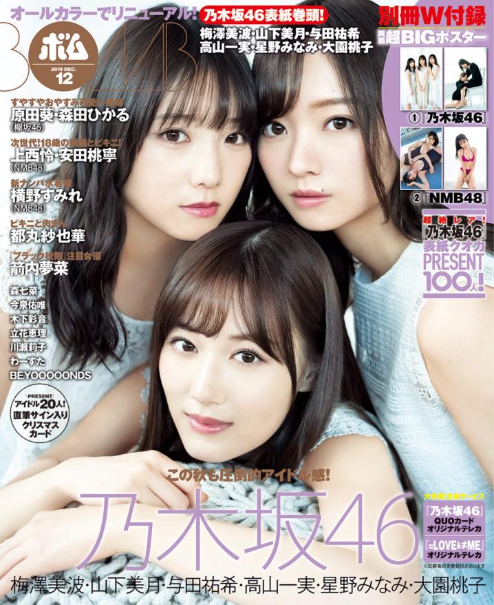梅澤美波・山下美月・与田祐希(乃木坂46 3期生)、『ボム12月号』表紙