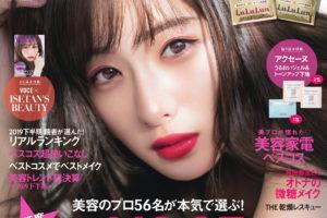 石原さとみ/VOCE1月号・表紙
