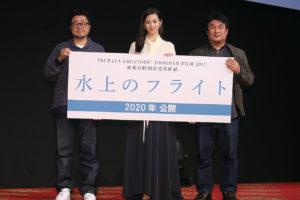 『水上のフライト』(左から)兼重淳(監督)、中条あやみ(主演)、土橋章宏(企画・脚本)