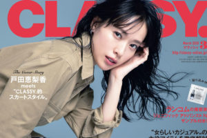 戸田恵梨香、本日発売の『CLASSY.』3月号表紙