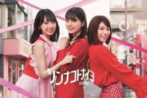 日向坂46『ソンナコトナイヨ』TYPE-A
