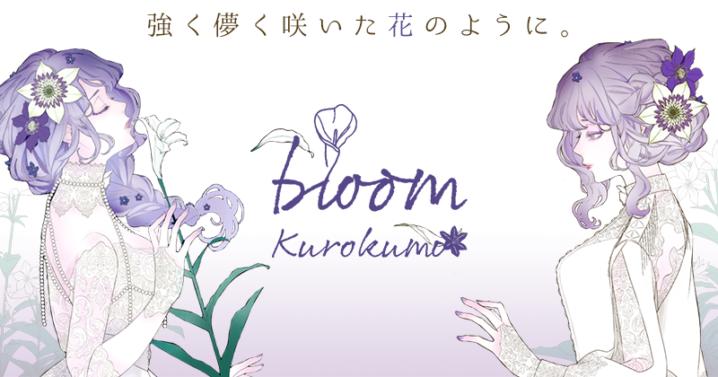 くろくも「Bloom」
