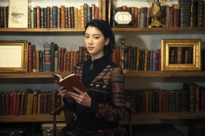 三吉彩花、読書女子