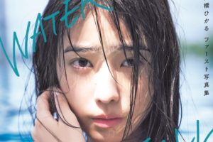 高橋ひかる 1st写真集「WATERFALL」
