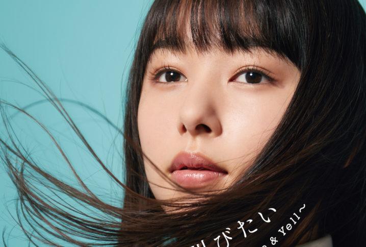 桜井日奈子(さくらい ひなこ)CDジャケット