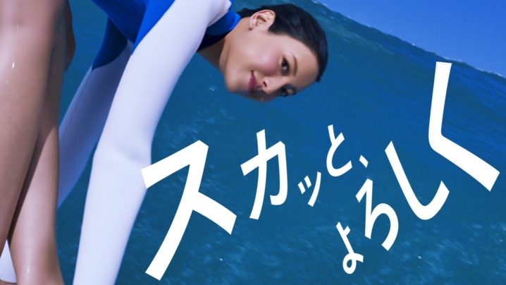 菜々緒(ななお/女優・モデル)/「オールフリー」CM 海