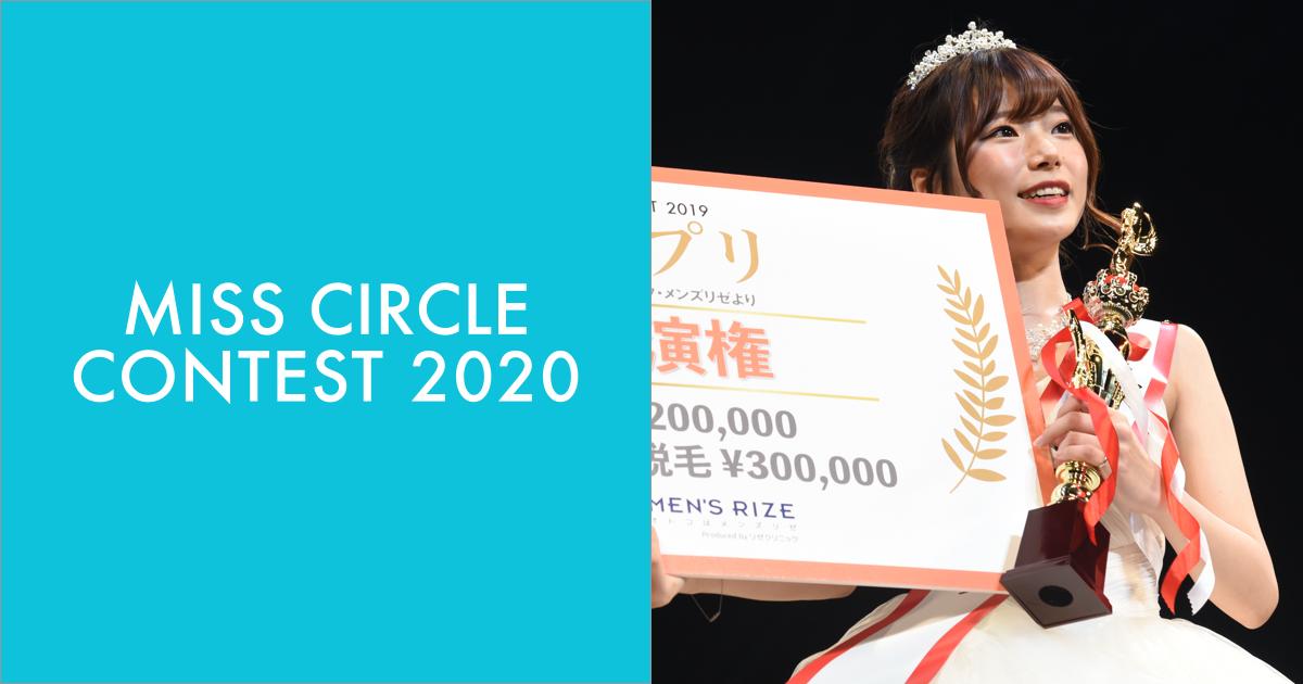 ⽇本⼀の⼤学サークル美⼈を決めるミスコンテスト『MISS CIRCLE CONTEST 2020』