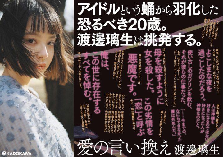 元ベイビーレイズJAPAN・渡邊璃生、初小説集『愛の言い換え』