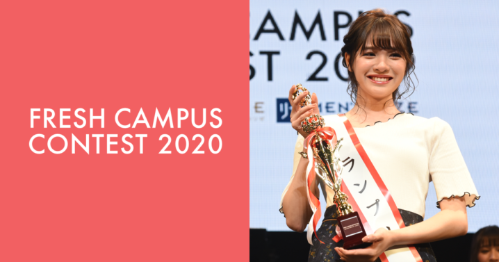 『FRESH CAMPUS CONTEST 2020』