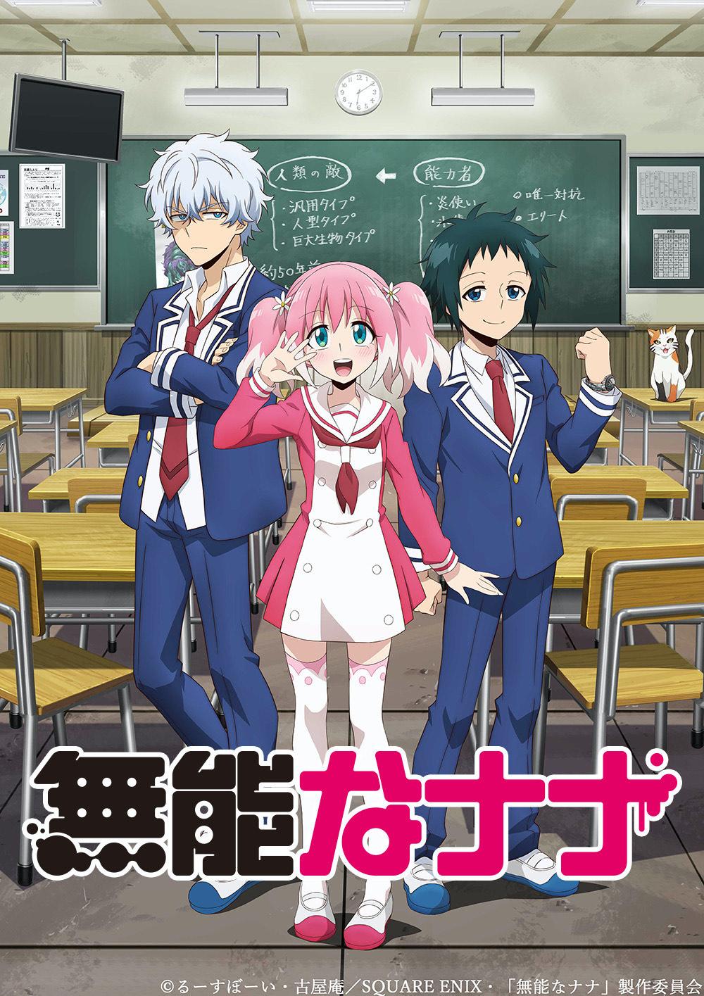 TVアニメ「無能なナナ」