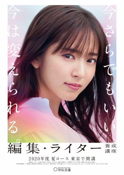 鈴木愛理、宣伝会議「編集・ライター養成講座」の新イメージキャラクター