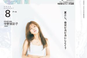 宇野実彩子(AAA)、『ar』表紙