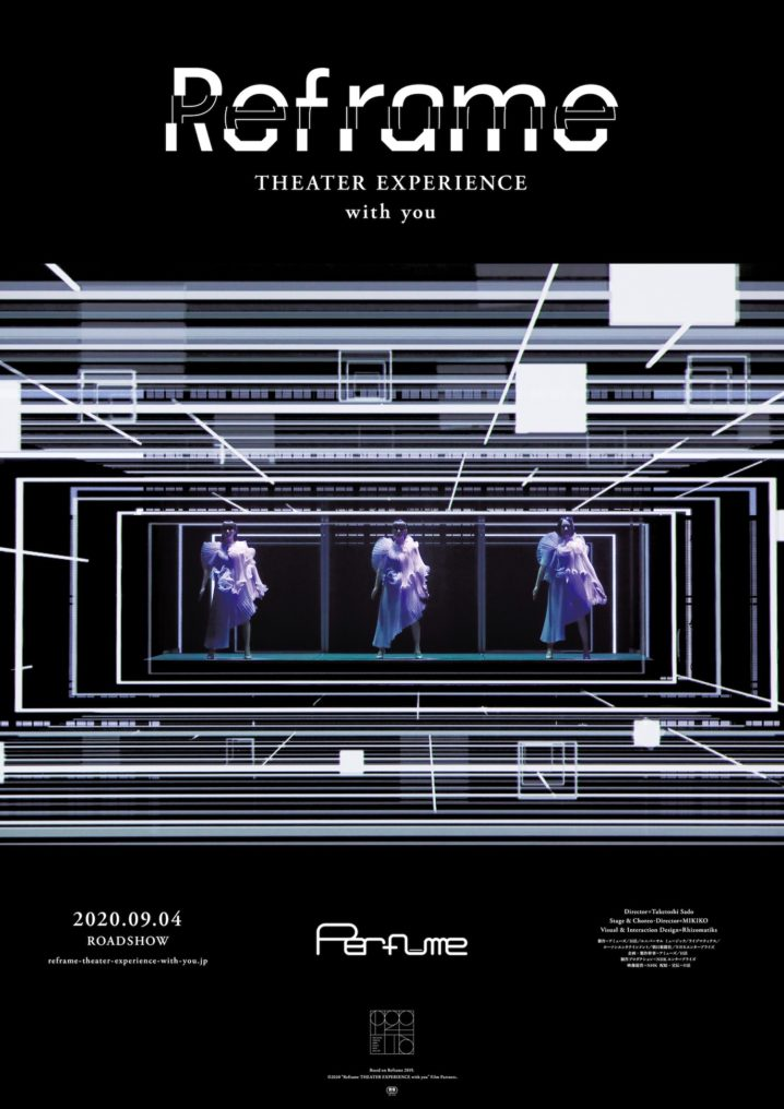 Perfume結成20年&メジャーデビュー15周年/映画『Reframe THEATER EXPERIENCE with you』