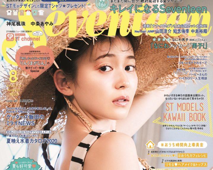 久間田琳加、「Seventeen」8月号表紙