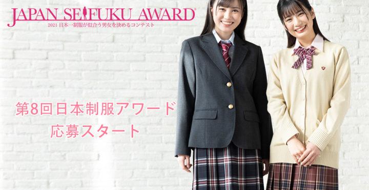 『日本一制服が似合う男女を決めるコンテスト』第8回日本制服アワード