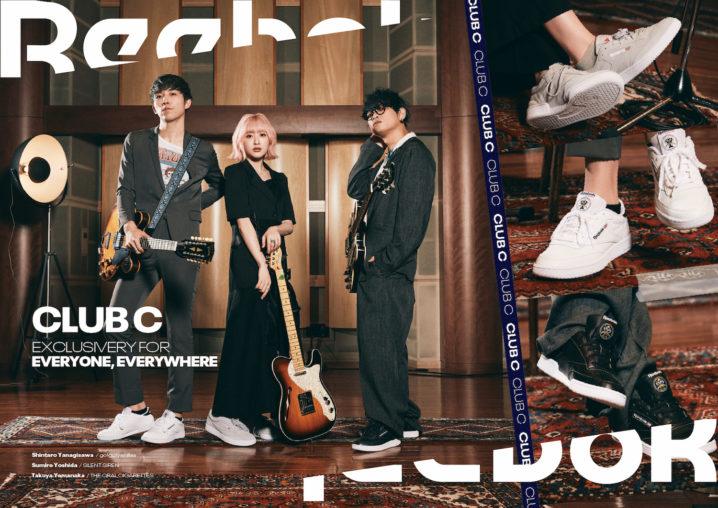 SILENT SIREN・すぅ、Reebok「CLUB C」発売35周年を記念し、柳沢進太郎・山中拓也とスペシャルギターセッション!