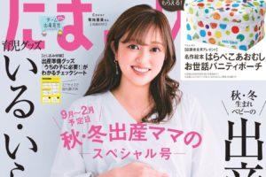 菊地亜美「たまごクラブ」表紙に初登場