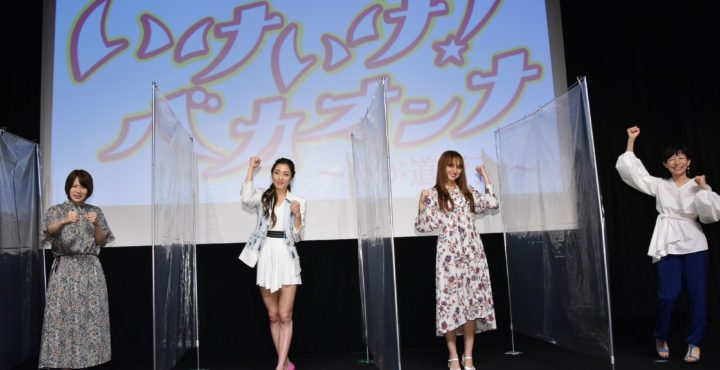 文音・石田ニコル・真魚・永田琴監督、映画『いけいけ!バカオンナ~我が道を行け~』初日舞台挨拶