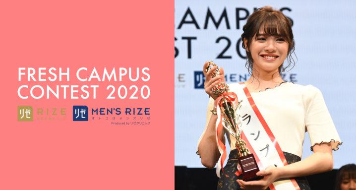 『FRESH CAMPUS CONTEST 2020 supported by リゼクリニック・メンズリゼ(フレッシュキャンパスコンテスト/通称:フレキャン)』