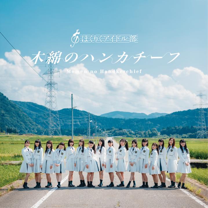 ほくりくアイド ル部、太田裕美のヒットソング「木綿のハンカチーフ」を令和の時代にカバー!
