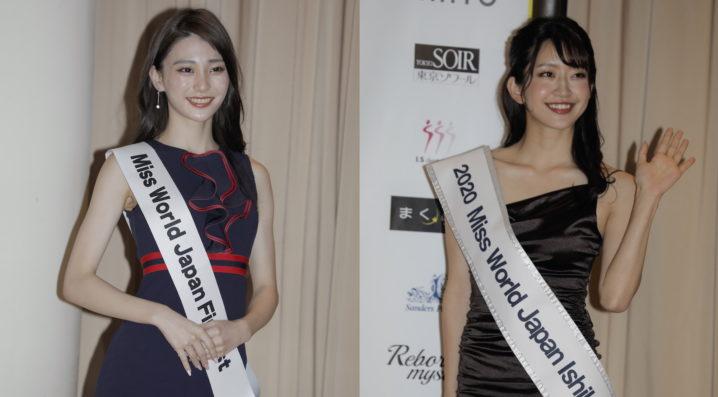 金谷 鞠杏・松井 祐香里/ミス・ワールド2020日本大会