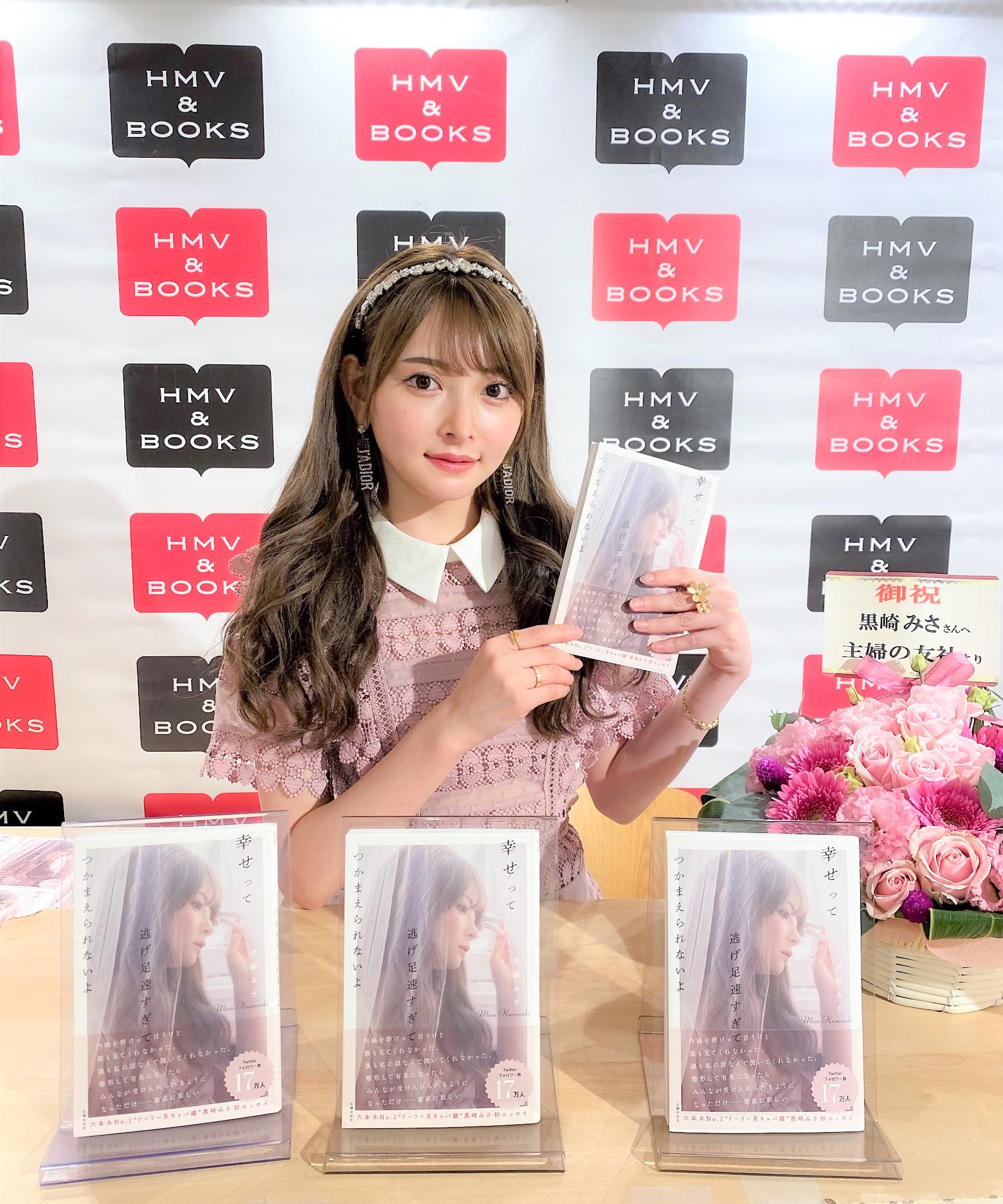 黒崎みさ、初書籍発売記念イベント