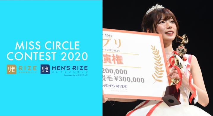 MISS CIRLCE CONTEST 2020