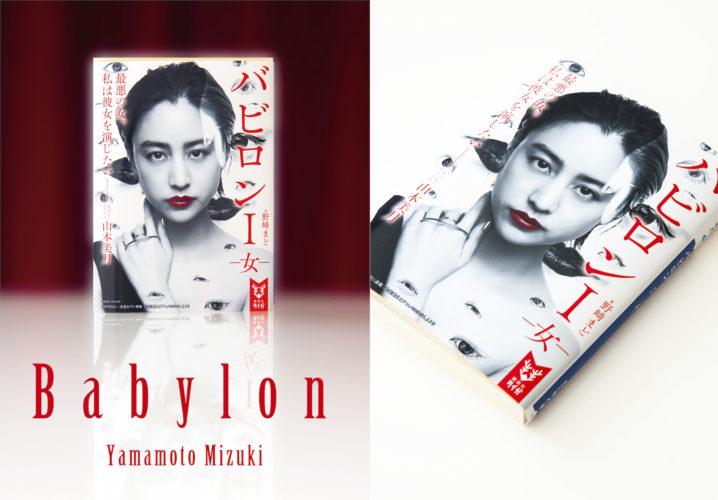 山本美月 (やまもと みづき/女優)『バビロン I ―女―』特製カバービジュアル