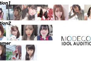 「MODECON IDOL AUDITION」合格メンバー発表!