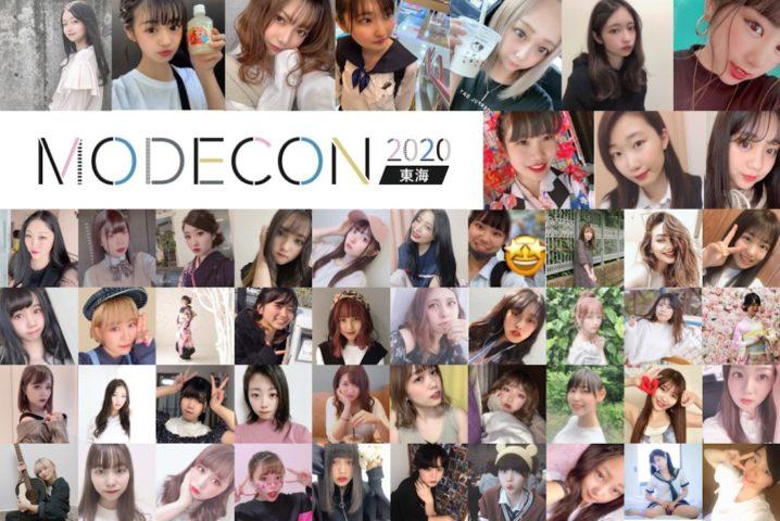 「MODECON in 東海 2020」50名のファイナリスト
