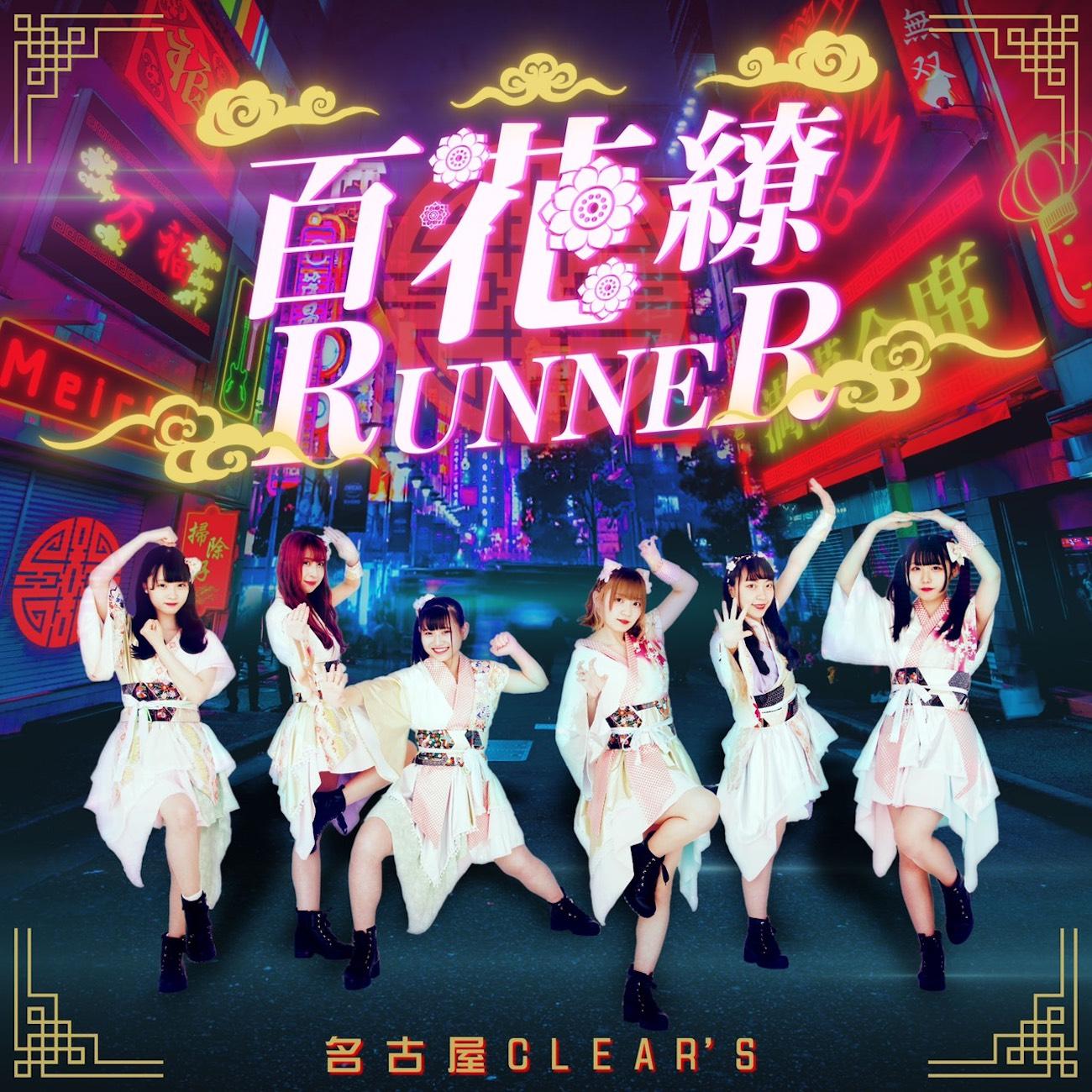 名古屋 CLEAR'S、新曲「百花繚 RUNNER」