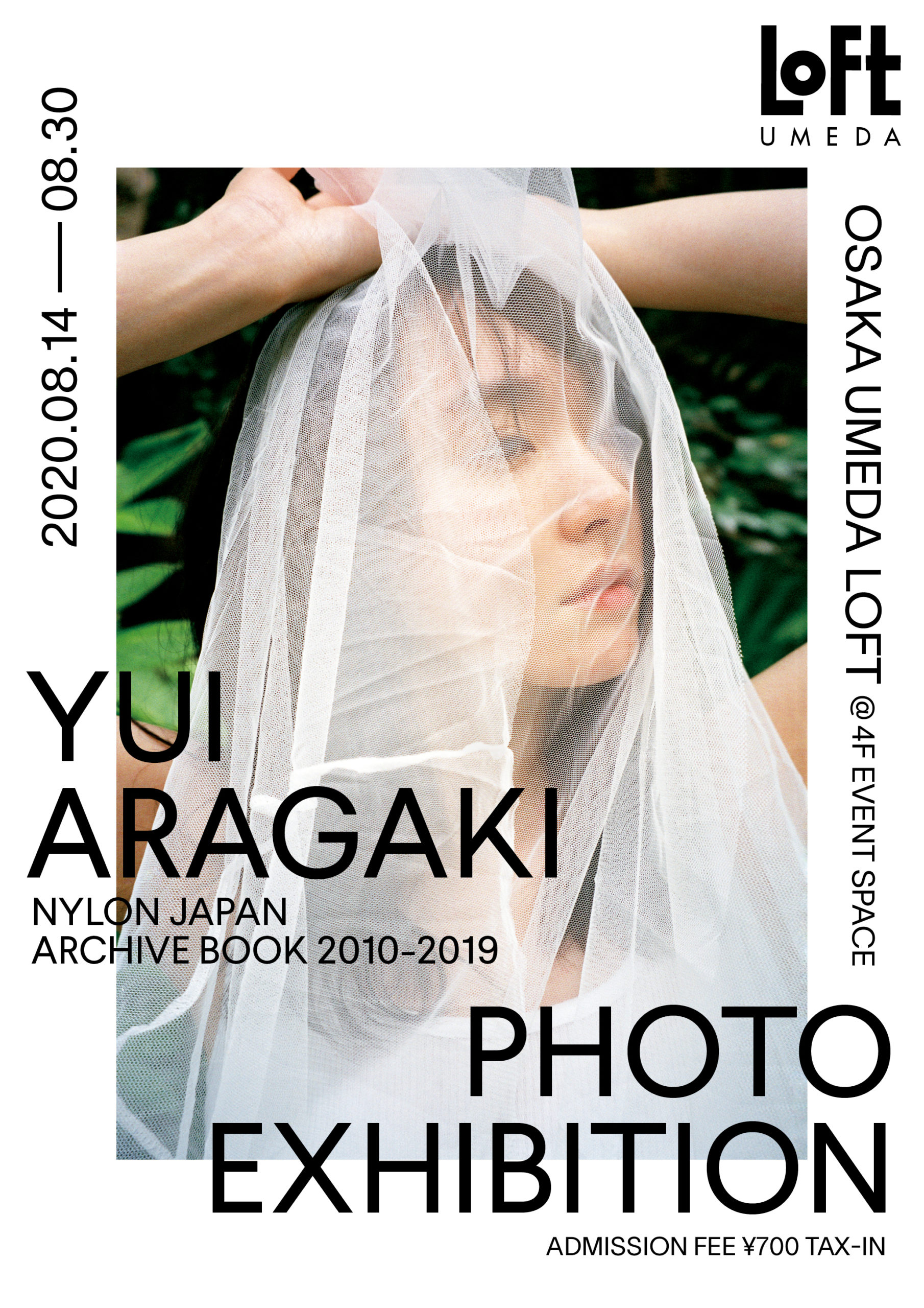 女優・新垣結衣の写真展「YUI ARAGAKI NYLON JAPAN ARCHIVE BOOK 2010-2019 PHOTO EXHIBITION」
