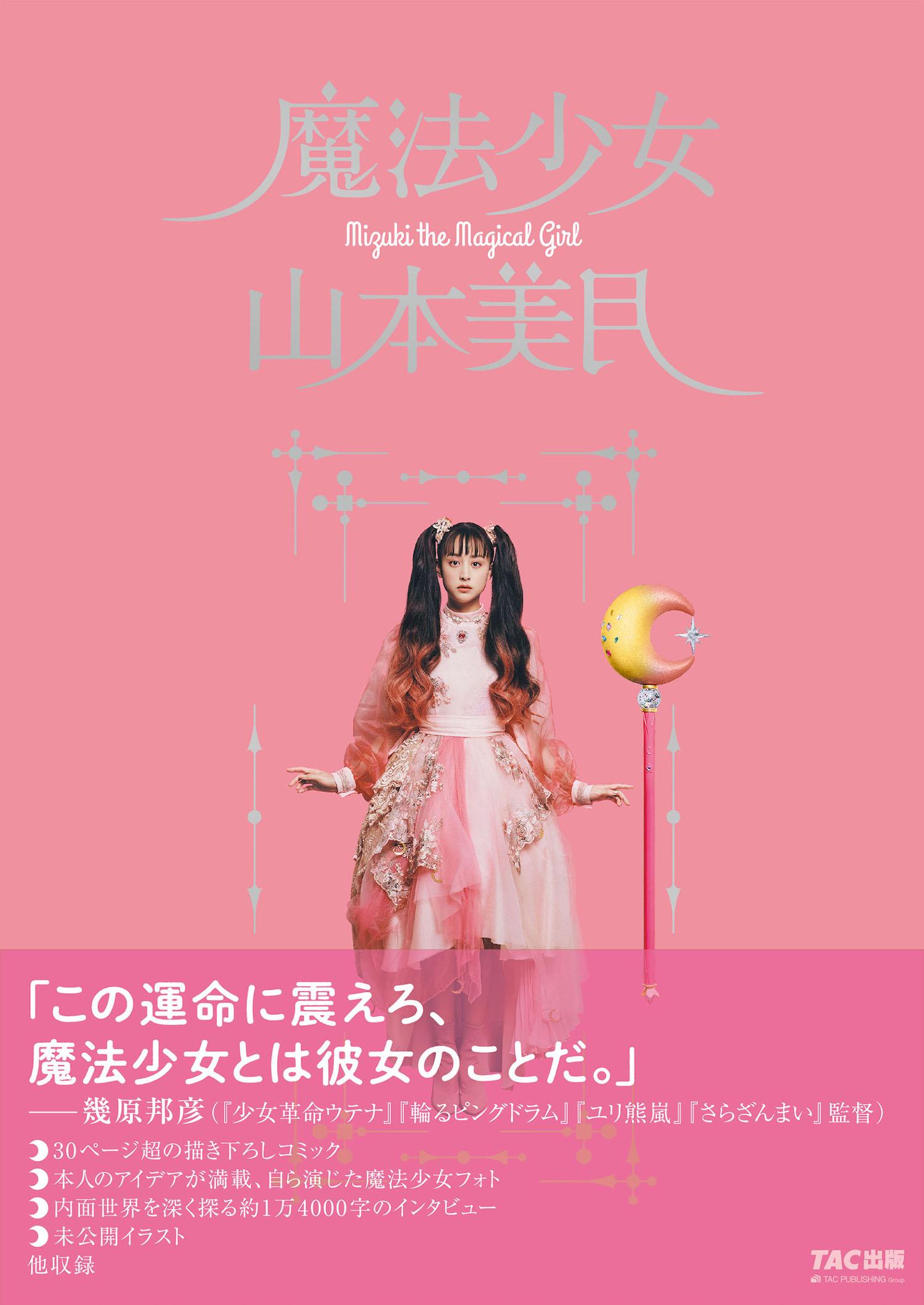 『魔法少女 山本美月』カバー(限定版)