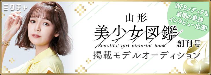 山形美少女図鑑創刊号モデルオーディション